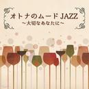 オトナのムードJAZZ ~大切なあなたに~/JAZZ PARADISE&Moonlight Jazz Blue