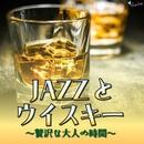 JAZZとウイスキー ~贅沢な大人の時間~/Moonlight Jazz Blue & JAZZ PARADISE