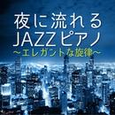 夜に流れるJAZZピアノ~エレガントな旋律~/JAZZ PARADISE&Moonlight Jazz Blue