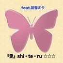 『愛』shi・te・ru ☆☆☆/feat.初音ミク masaya_music
