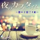 夜のカフェ・タイム ~静かに過ごす時~/JAZZ PARADISE and Moonlight Jazz Blue