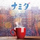 ナミダJAZZ ~あの日のカフェで~/Moonlight Jazz Blue & JAZZ PARADISE