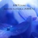 水無月/Akihito Kimura (木村哲人)