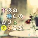 午後の癒しのカフェソング 30/Moonlight Jazz Blue & JAZZ PARADISE
