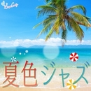 夏色ジャズ/Moonlight Jazz Blue & JAZZ PARADISE