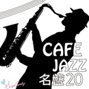 カフェジャズの名盤20/Moonlight Jazz Blue & JAZZ PARADISE