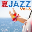 夏 JAZZ Vol.3/JAZZ PARADISE&Moonlight Jazz Blue