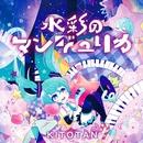 水彩のマンジュリカ/KITOTAN
