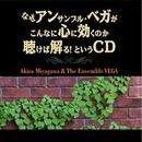 なぜアンサンブル・ベガがこんなに心に効くのか聴けば解る!というCD/宮川彬良&アンサンブル・ベガ