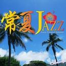 常夏JAZZ/Moonlight Jazz Blue & JAZZ PARADISE