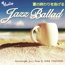 夏の終わりを告げるJazz Ballad/JAZZ PARADISE&Moonlight Jazz Blue
