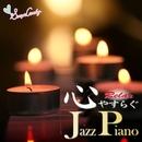 心安らぐ リラックスジャズピアノ/Moonlight Jazz Blue