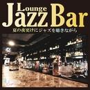 Bar Loung Jazz ~夏の夜更けにジャズを聴きながら~/Moonlight Jazz Blue & JAZZ PARADISE