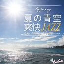 爽快JAZZ ~夏の青空の下で~/JAZZ PARADISE&Moonlight Jazz Blue
