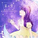 星の空/樋口まゆみ