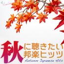 秋に聴きたい邦楽ヒッツ ~心に残る暖かい音色~/JAZZ PARADISE&Moonlight Jazz Blue