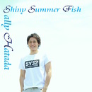 Shiny Summer Fish/畑田紗李