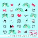 ミクノボウvol1-電子宇宙とぼくらの日常-/Various Artists