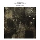 ピアノのための9つの小品 Neun Stuecke fuer Klavier/Takuro Kikuchi
