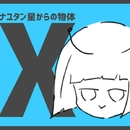 ナユタン星からの物体X/ナユタン星人