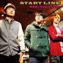 START LINE/サタデーナイトフィーバー