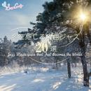 冬を感じる名曲ジャズ20選/JAZZ PARADISE&Moonlight Jazz Blue