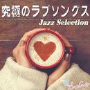究極のラブソングス ジャズセレクション/Moonlight Jazz Blue & Jazz Paradise