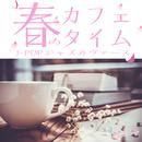 春のカフェタイム ~JPOP ジャズカバー~/JAZZ PARADISE&Moonlight Jazz Blue