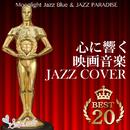 心に響く映画音楽ジャズカバー Best20/JAZZ PARADISE&Moonlight Jazz Blue