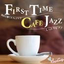 初めて聴くCAFE JAZZ ~しっとりピアノ~/Moonlight Jazz Blue& JAZZ PARADISE