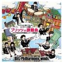 ブリッツの課題曲2016[2016年度 全日本吹奏楽コンクール課題曲]/ブリッツ フィルハーモニック ウィンズ