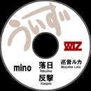 落日/反撃/mino (feat. 巡音ルカ)