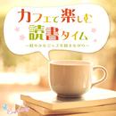 カフェで楽しむ読書タイム~軽やかなジャズを聴きながら~/JAZZ PARADISE&Moonlight Jazz Blue