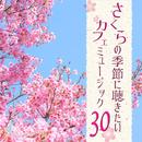 桜の季節に聴きたいカフェミュージック BEST30/JAZZ PARADISE&Moonlight Jazz Blue