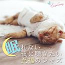眠れない夜に聴きたい至福のジャズ/Moonlight Jazz Blue