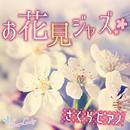 お花見ジャズ ~さくらピアノ~/JAZZ PARADISE&Moonlight Jazz Blue