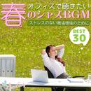 オフィスで聴きたい春のジャズBGM BEST30 ~ストレスのない職場環境のために/JAZZ PARADISE&Moonlight Jazz Blue