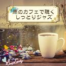 雨のカフェで聴くしっとりジャズ/Moonlight Jazz Blue & Jazz Paradise