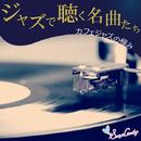 ジャズで聴く名曲たち~カフェジャズの極み~/JAZZ PARADISE&Moonlight Jazz Blue