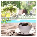 至福のカフェジャズ90min ~春のスペシャルソングコレクション~/JAZZ PARADISE&Moonlight Jazz Blue