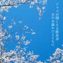 ジャズが聞こえる散歩道~春の木漏れ日とともに~/JAZZ PARADISE&Moonlight Jazz Blue
