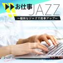 お仕事JAZZ~軽快なジャズで効率アップ~/Moonlight Jazz Blue & Jazz Paradise