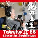 俺の人生 EXTRAS/TATSUKO the 88 ft. Rap Inclusion & 宮澤マコト