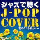 ジャズで聴くJ Popカバー ~夏のくつろきぎカバー~/Moonlight Jazz Blue