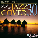 静かなリゾートで聴く大人のジャズカバー 30/JAZZ PARADISE&Moonlight Jazz Blue