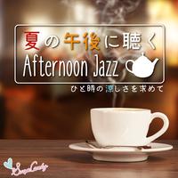 夏の午後に聴くAfternoon Jazz
