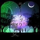 ライラックの魔女/ミナツキトーカ(パンドリストP)