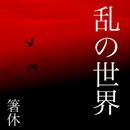 乱の世界/箸休