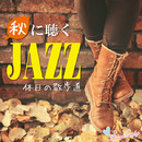 秋に聴くJAZZ ~休日の散歩道~/JAZZ PARADISE&Moonlight Jazz Blue