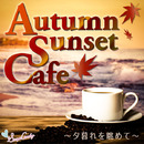 AUTUMN SUNSET CAFE ~夕暮れを眺めて~/Moolight Jazz Blue
